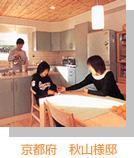 家族でホッと落ち着ける家