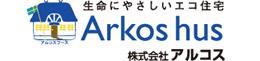 生命にやさしいエコ住宅 株式会社アルコス