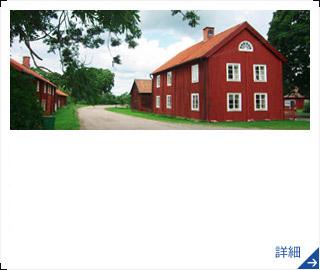 スウェーデン住宅の魅力